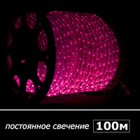 LED Дюралайт фиксинг 13мм, пурпурный 3600 LED