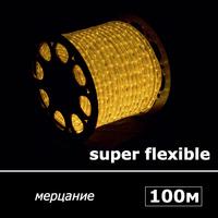 LED Дюралайт чейзинг теплый белый 3600 LED