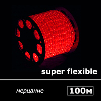 LED Дюралайт чейзинг красный 3600 LED