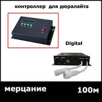 Цифровой контроллер для дюралайта 100м