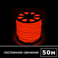 Гибкий неон  фиксинг  50м оранжевый