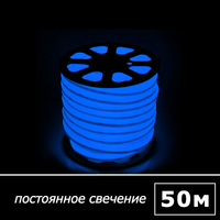 Гибкий неон  фиксинг  50м синий