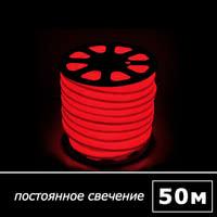 Гибкий неон  фиксинг  50м красный