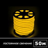 Гибкий неон  фиксинг  50м желтый