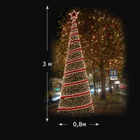 Светодиодная елка Холи Стар 3м